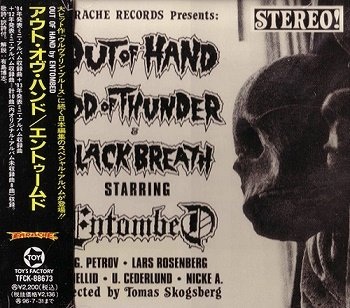 Entombed - Out of Hand (Japan Edition) (1994)