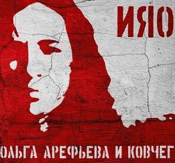 Ольга Арефьева и группа «Ковчег» - Ияо (2018)