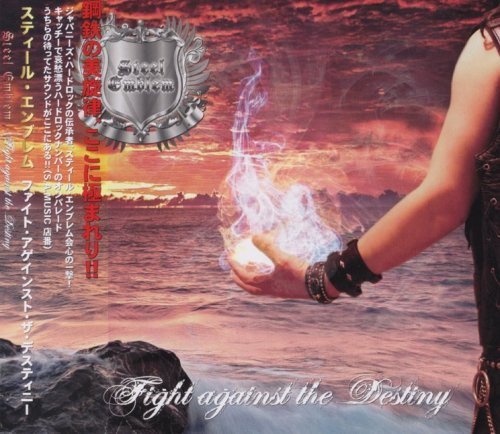 Steel Emblem - Fight Against The Destiny [Japanese Edition] (2018)