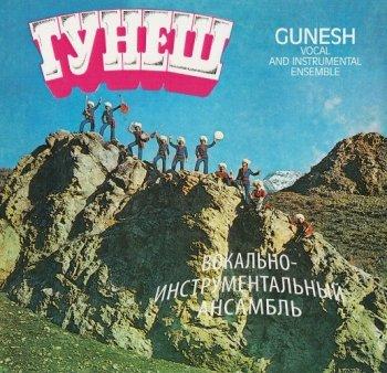 ????? / Gunesh - Gunesh Ensemble (1980) [2018]