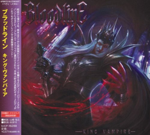 Bloodline - King Vampire [Japanese Edition] (2018)