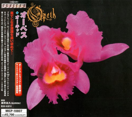 Opeth - Orchid [Japanese Edition] (1995)