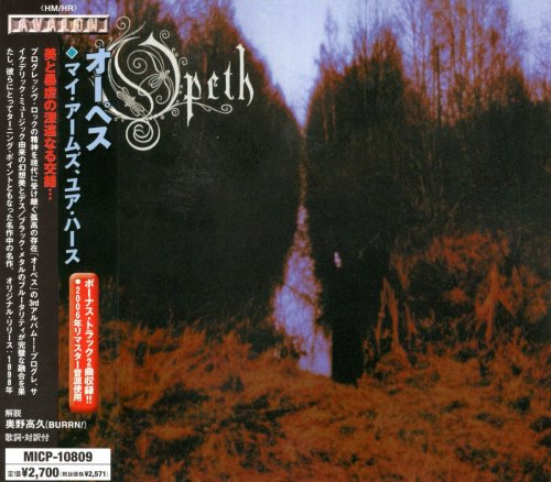 Opeth - My Arms, Your Hearse [Japanese Edition] (1998)