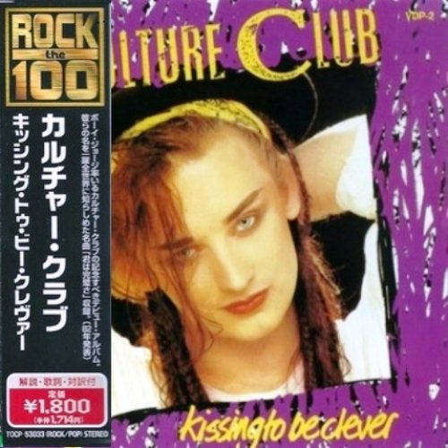Culture Club - Kissing To Be Clever (1982) [Japan Press 1984]