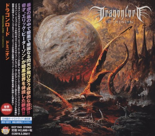 Dragonlord - Dominion [Japanese Edition] (2018)