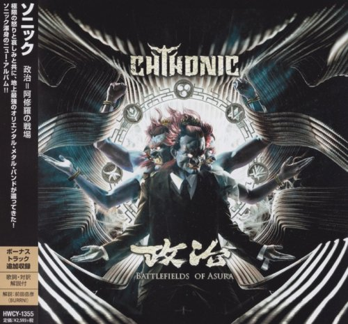 Chthonic - Battlefields Of Asura [Japanese Edition] (2018)