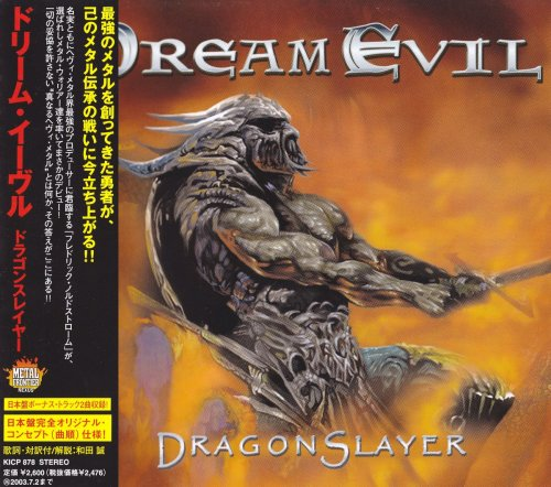 Dream Evil - Dragonslayer [Japanese Edition] (2002)