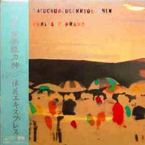 Naniwa Express - Daiuchuhmugenryokushin (1982) [Vinyl Rip 24/192]