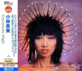 Izumi Kobayashi - Coconuts High (1981) [Remastered 2012]