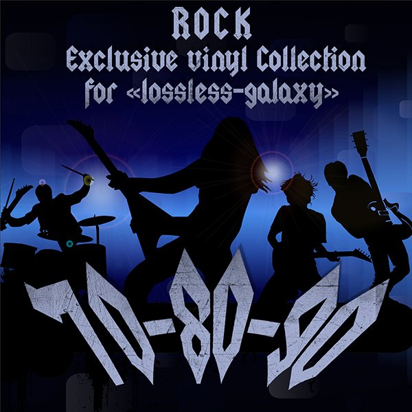 "ROCK 70's «Exclusive for ""lossless-galaxy"" Vinyl Collection» (99 x LP • Only Best Albums • 1967-2019)"
