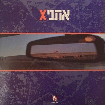 Ethnix - Ethnix (1990)