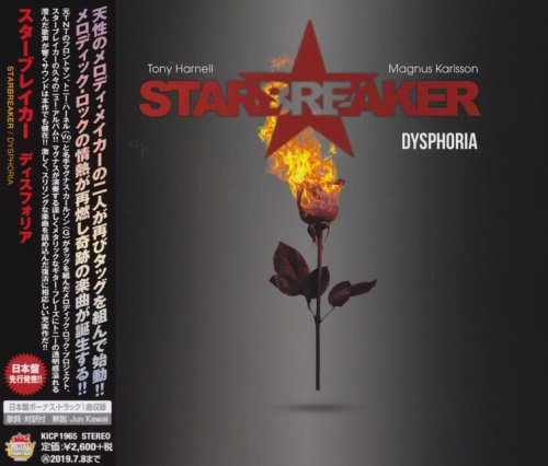 Starbreaker - Dysphoria [Japanese Edition] (2019)