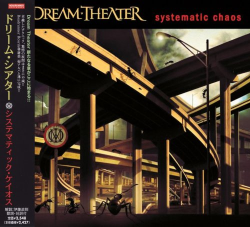 Dream Theater - Systematic Chaos [Japanese Edition] (2007)