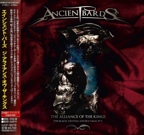 Ancient Bards - The Alliance Of The Kings [Japanese Edition] (2010)