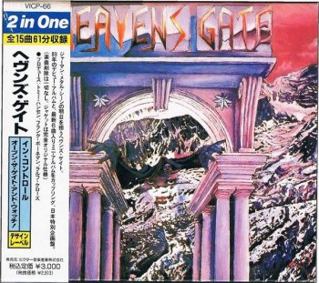 Heavens Gate - In Control + Open The Gate And Watch! (1990)
