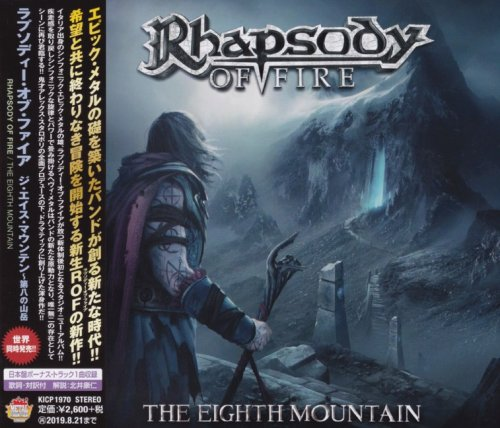 Rhapsody Of Fire - The Eighth Mountain [Japanese Edition] (2019)