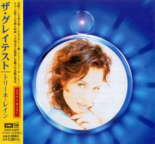 Trine Rein - The Greatest [Japanese Edition] (1998)