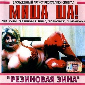 Миша Ша! - Резиновая Зина (1996)