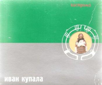 Иван Купала - Кострома (1999)