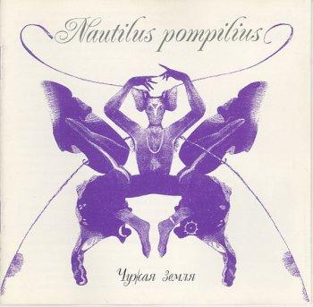 Nautilus Pompilius - Чужая земля (1992)