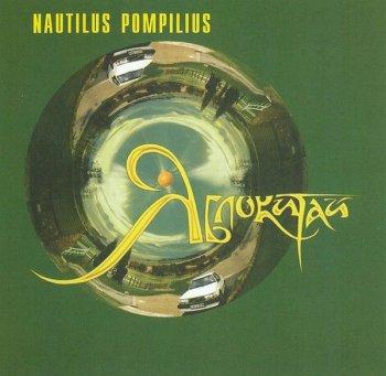 Nautilus Pompilius - Яблокитай (1997)