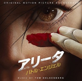 Tom Holkenborg - Alita: Battle Angel OST (Japan Edition) (2019)