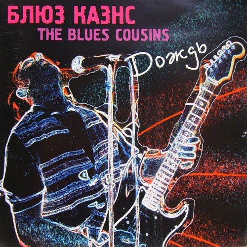 Blues Cousins - Дождь (1999)