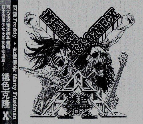Metal Clone X - Metal Clone X (2012)