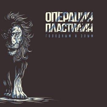 Операция Пластилин - Голодным и злым (2018)