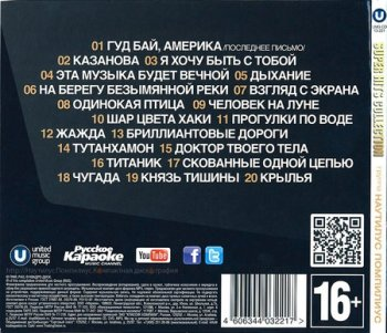 Наутилус Помпилиус - Superhits Collection(2013)