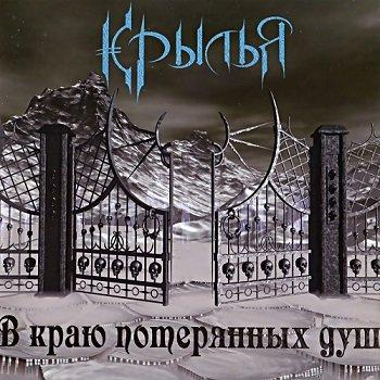 Крылья - В Краю Потерянных Душ (2009)