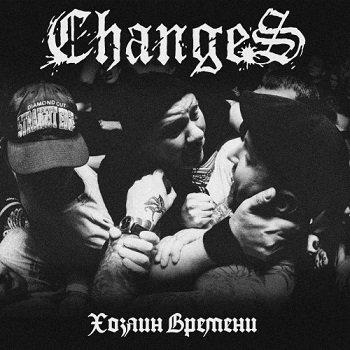 Changes - Хозяин времени (2018)