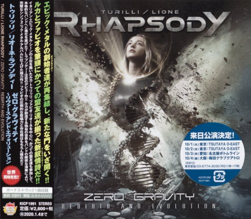Rhapsody: Turilli / Lione - Zero Gravity: Rebirth and Evolution [Japanese Edition] (2019)