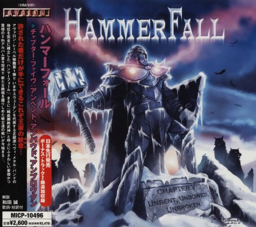 HammerFall - Chapter V: Unbent, Unbowed, Unbroken [Japanese Edition] (2005)