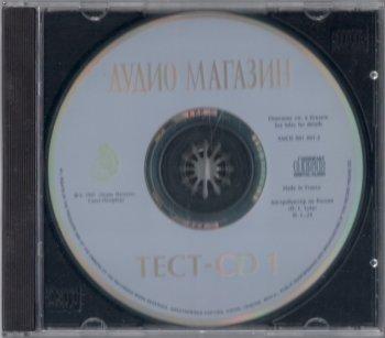 Аудио Магазин ТЕСТ-CD 1 (1997)