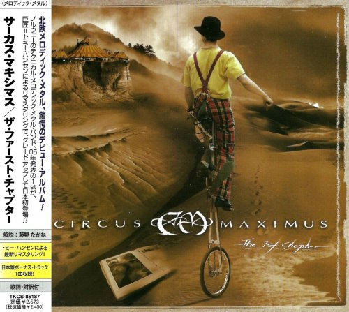 Circus Maximus - The 1st Chapter [Japanese Edition] (2005)