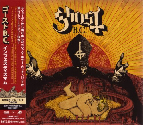 Ghost [Ghost B.C.] - Infestissumam [Japanese Edition] (2013)