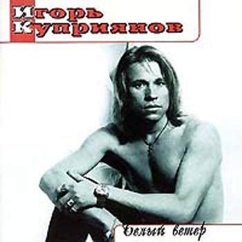 Игорь Куприянов (экс-Чёрный Кофе) - Белый Ветер 1995