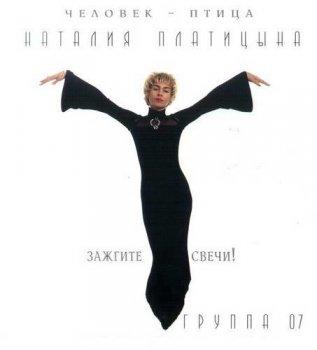 Наталия Платицына - Зажгите свечи! 1995