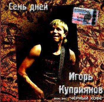 Игорь Куприянов (экс-Чёрный Кофе) - Семь Дней 2003