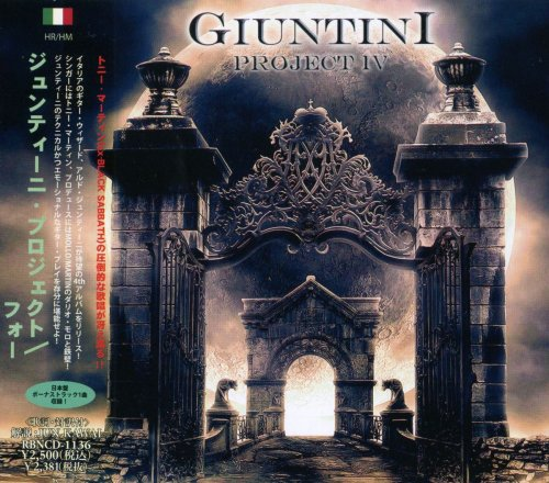 Giuntini Project - Giuntini Project IV [Japanese Edition] (2013)