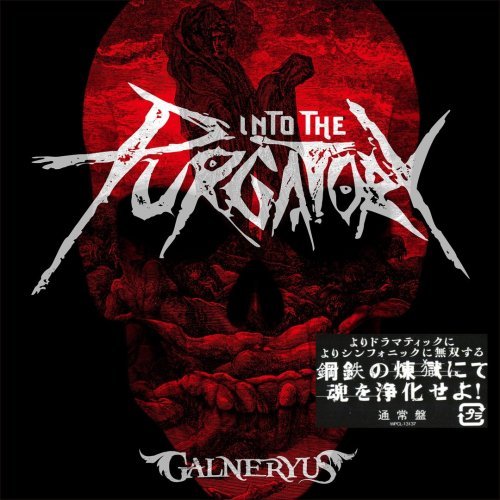 Galneryus - Into The Purgatory (2019)