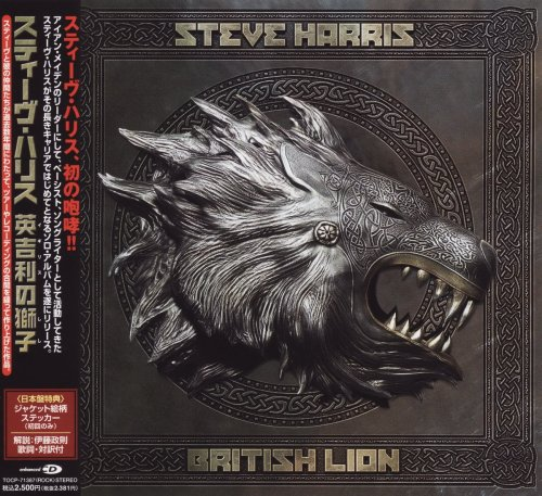 Steve Harris - British Lion [Japanese Edition] (2012)