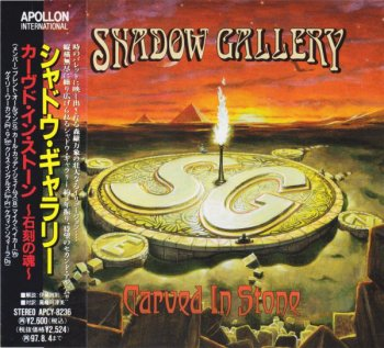 Shadow Gallery - Carved In Stone (1995)