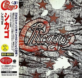 Chicago - Chicago III (Japan Edition) (1995)