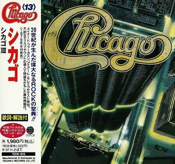 Chicago - Chicago 13 (Japan Edition) (1995)