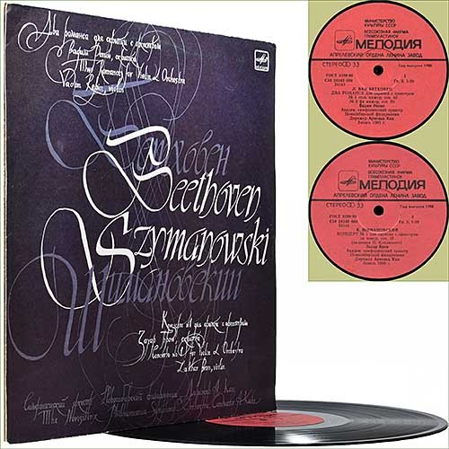 Repin and Bron - Beethoven and Szymanowski (1986) (Vinyl)