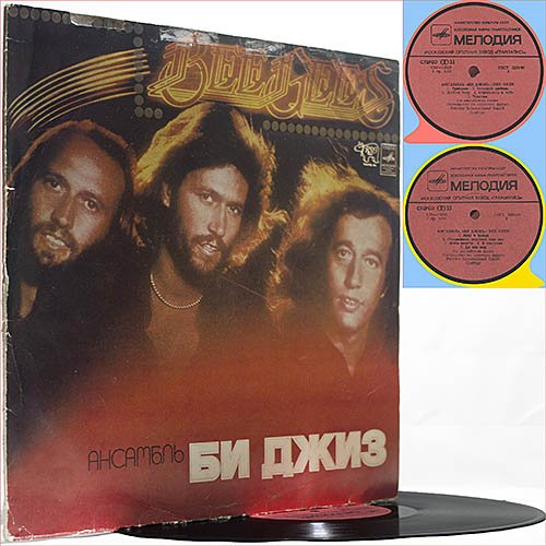 Bee Gees - Spirits Having Flown (1979) [Russian Vinyl]