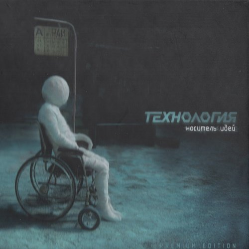 Технология - Носитель идей (Premium Edition, CD+DVD) 2009