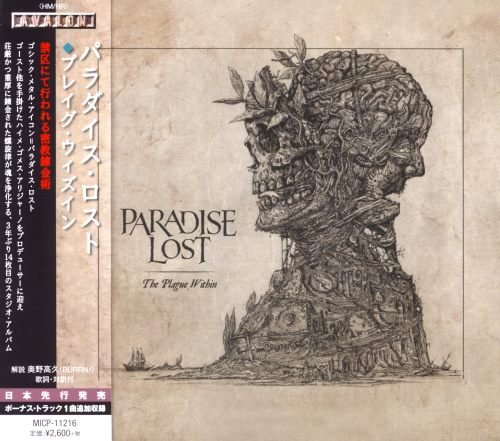 Paradise Lost - The Plague Within [Japanese Edition] (2015)